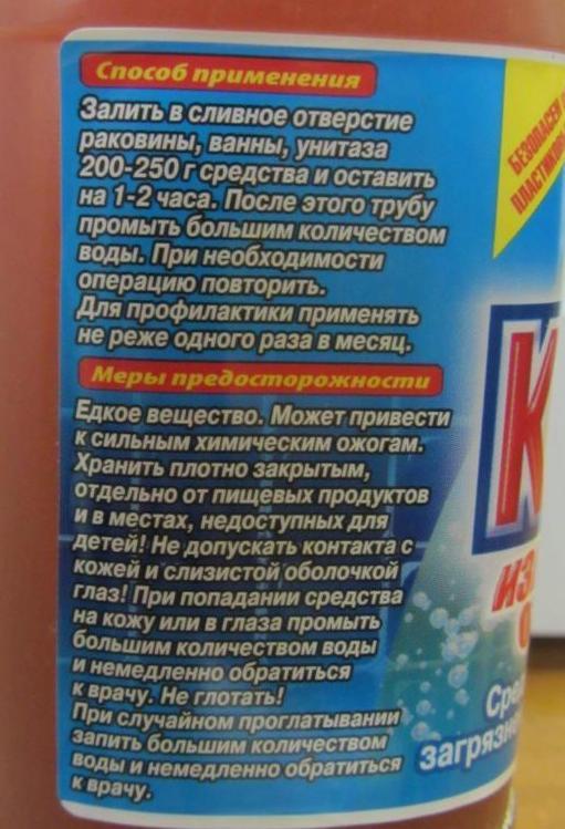 этикетка с инструкцией по применению средства «Крот»