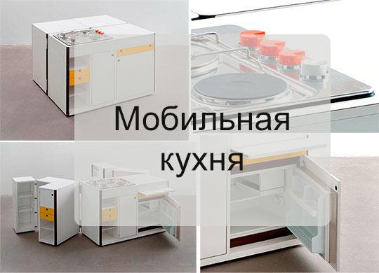 Модуль кухни Spazio Vivo архитектора Вирджилио разработанный специально для компании Snaidero в 1968 году.